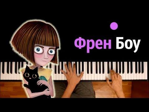 ФРЕН БОУ (ПЕСНЯ НА РУССКОМ) ● караоке | PIANO_KARAOKE ● ᴴᴰ + НОТЫ & MIDI