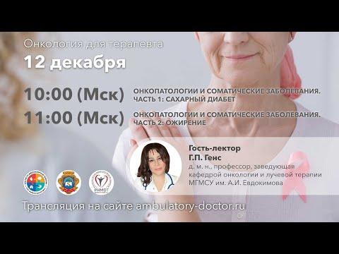 Онкология для терапевта. 12.12.19