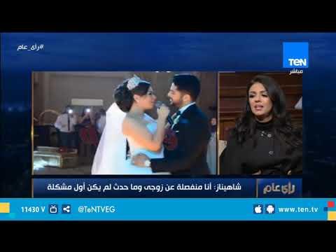 شاهيناز: انفصلت عن زوجي بعد مشاكل كثيرة