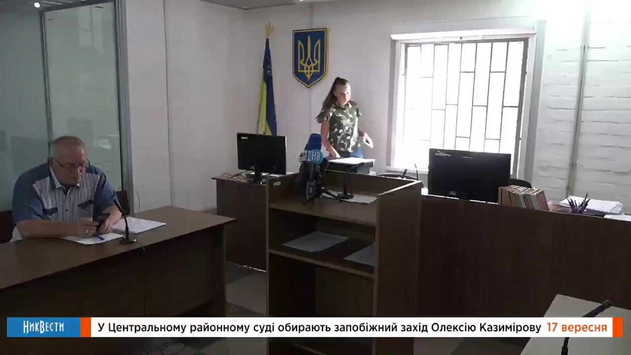 Заседание Центрального районного суда по избранию меры пресечения Казимирову