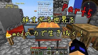 【Minecraft】狭すぎる世界をmodの力で生き抜く!part5【ゆっくり実況】