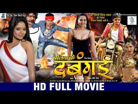 DABANGAI | Superhit Full Bhojpuri Movie 2017 | Manoj R Pandey,Priya Sharma, Anjana Singh,Udhari Babu (видео)