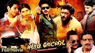 Download Video Athiradi Vettai Full Moction Film| Tamil Dubbed Movies|vie HD | Mahesh Babu A MP3 3GP MP4