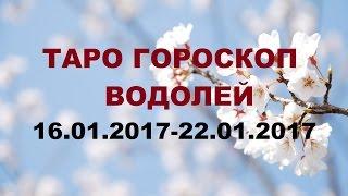 ВОДОЛЕЙ. ГОРОСКОП 16.01.2017 - 22.01. 2017 г. Онлайн Таро гадание.