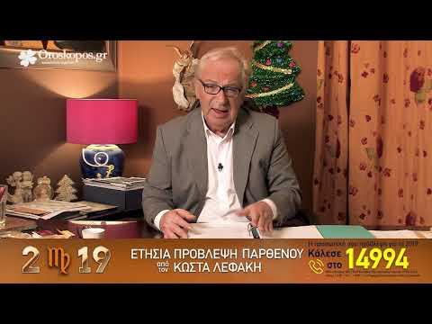 Παρθένος 2019 Ετήσιες Προβλέψεις Κώστα Λεφάκη σε βίντεο