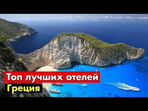 ТОП 16 лучших НЕДОРОГИХ отелей c аквапарками в Греции!
