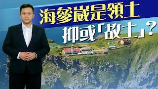 【on.cc東網】東網點評:俄慶祝海參崴建城 華網民炮轟挑釁