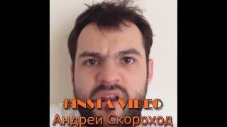 Андрей Скороход Лучшее из Инстаграм / INSTA VIDEO