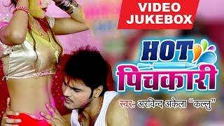 Garam Pichkari - Arvind Akela Kallu - VIDEO JUKEBOX - Bhojpuri Holi Song 2018