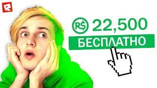 ПОЛУЧИЛ 22.500 РОБУКСА 💲 БЕСПЛАТНО В ROBLOX 💰
