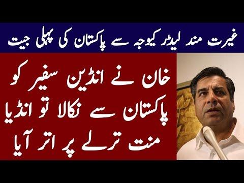 Pakistan Ne Indian Safeer Ko Pakistan Se Nikalne Ka Hukam De Dia