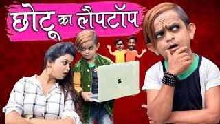 CHOTU KA LAPTOP   छोटू का लैपटॉप    Khandesh Hindi Comedy   Chotu Comedy Video