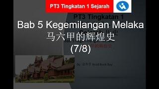 [读书仔] PT3 Sejarah Tingkatan 1 Bab 5(7/8) Kegemilangan Melaka 马六甲的辉煌史
