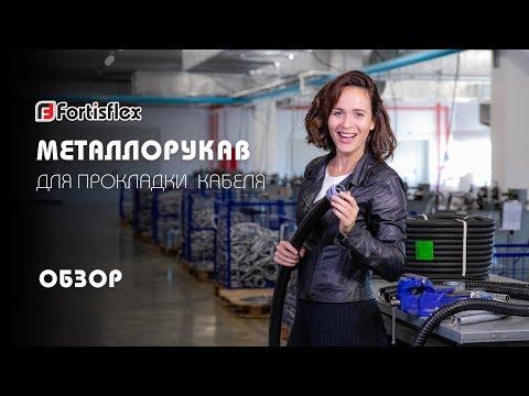 Производство металлорукава