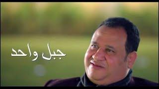 ياسر الرماح والمعلم صبري نخنوخ كليب أصول المعلمه حصريات المولد 2019 تحميل MP3