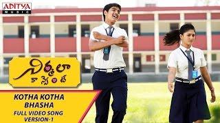 Kotha Kotha Bhasha Video Song Version -1  Nirmala Convent Songs   Akkineni Nagarjuna, Roshan, Shriya