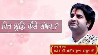 Chitt Shuddhi Kaise Sambhaw ? || Shri Sanjeev Krishna Thakur Ji