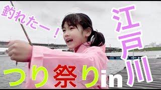 つり祭りin江戸川 Go!Go!NBC!