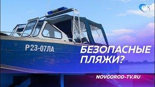 На новгородском пляже погибла женщина