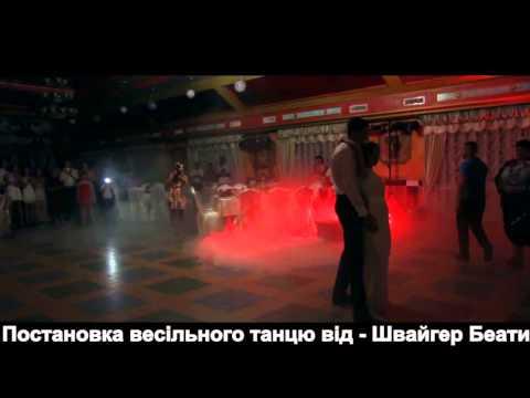 Постановка весільного танцю від  Швайгер Беати, відео 3