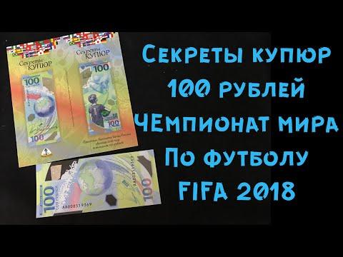 Секреты купюр. 100 рублей чемпионат мира по футболу FIFA 2018