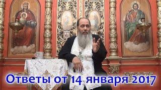 Ответы на вопросы паломников от 14.01.2017 (прот. Владимир Головин, г. Болгар)
