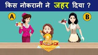5 Majedar Aur Jasoosi Paheliyan   Kis Noukari Ne Zehar Diya ?   Riddles In Hindi   S Logical