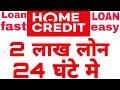 how to get online loan   home credit   personal loan   fast loan   get loan   #loan