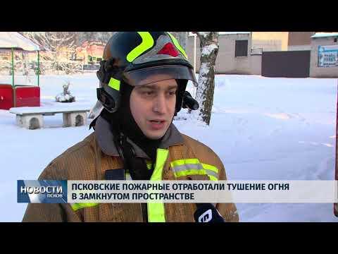 Новости Псков 07.12.2017 # Псковские пожарные отработали тушение огня в замкнутом пространстве