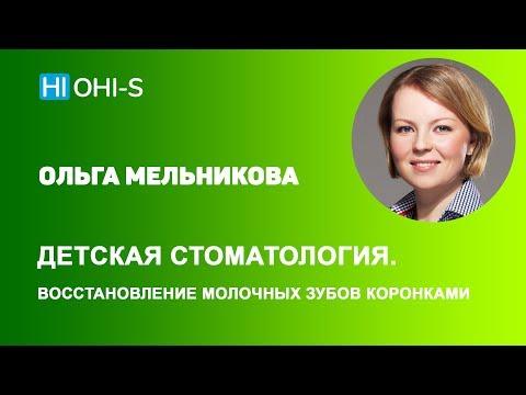 Восстановление молочных зубов коронками - Ольга Мельникова