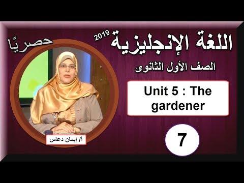 لغة انجليزية الصف الأول الثانوى 2019 - الحلقة 7 -  Unit 5 : The gardener