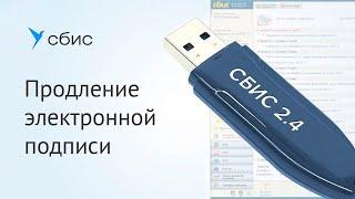 Как продлить электронную подпись для СБИС Отчетность 2.4
