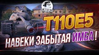 T110E5 - НАВЕКИ ЗАБЫТАЯ ИМБА... ПРОВЕРОЧКА!