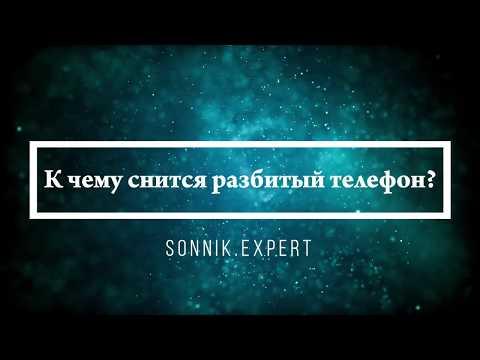 К чему снится разбитый телефон - Онлайн Сонник Эксперт