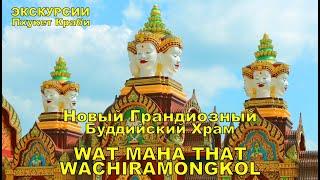 Открыв очередной выпуск Krabi Magazine - журнала для путешественников о провинции Краби, мы нашли очень интересную статью о грандиозном храмовом комплексе построенном совсем недавно - в 2018 г, недалеко от КРАБИ и ПХУКЕТА. В 2018 г мы