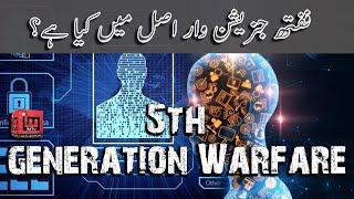 Fifth Generation Warfare asal ma kia ha? | IM Tv