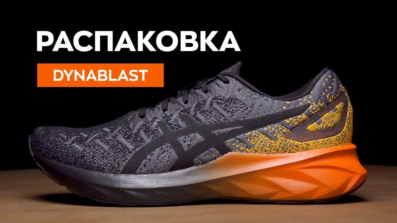 Распаковка кроссовок ASICS Dynablast
