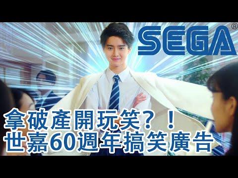 SEGA調侃自己的廣告