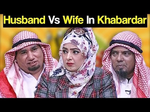 Khabardar Aftab Iqbal 20 October 2018 | Husband vs Wife in Khabardar | Express News