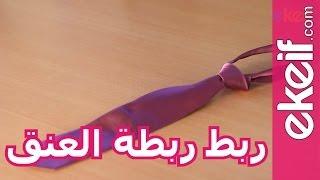 كيف تربط ربطة العنق
