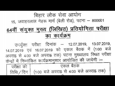 64 bpsc 2018 PT 64th latest news exam date prelims