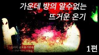 [무편집]  온기가 느껴지는 미스테리한 흉가 1편