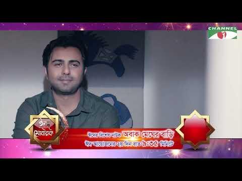 Obak Megher Bari   Promo   Bangla Eid Natok 2019   Apurba   Safa Kabir   Channel i TV