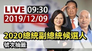 【完整公開】LIVE 2020總統副總統候選人 號次抽籤