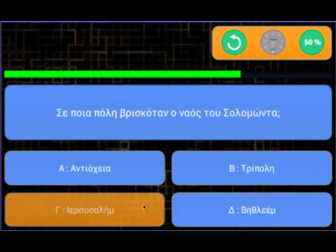 Video of Eureka! Quiz Game