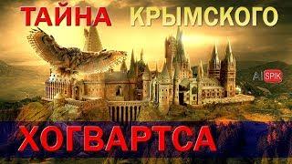 "ТАЙНА Крымского ""ХОГВАРТСА"".#AISPIK #aispik #айспик"