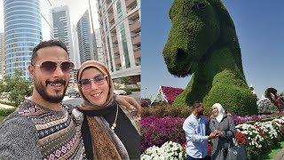"""اخيررا""""اتفسحنا:فى دبي !!! 🔥 بس للاسف توهنا واتحبسنا 😥😥"""