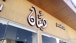 preview picture of video 'Divan Restaurant great food of Turkish (Hery Here)'