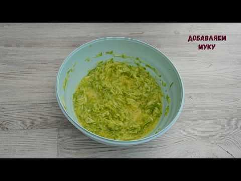 Рецепты из кабачков: КАБАЧКОВЫЕ ОЛАДЬИ. Очень вкусно и полезно! видео