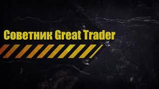 Супер советник мартингейл Great Trader